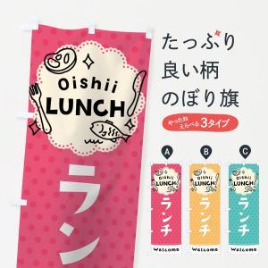 のぼり旗 おいしいランチ|goods-pro