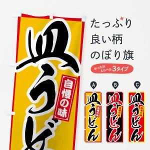 のぼり旗 皿うどん|goods-pro