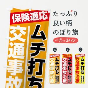 のぼり旗 交通事故治療|goods-pro