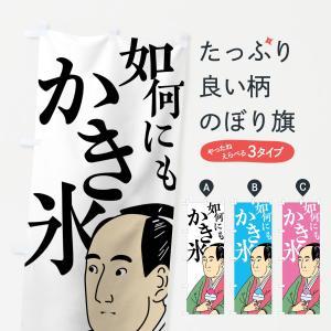 のぼり旗 如何にもかき氷 goods-pro