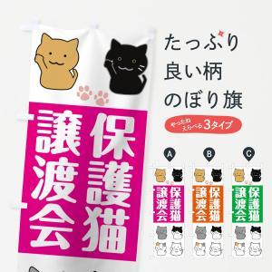 のぼり旗 保護猫譲渡会|goods-pro