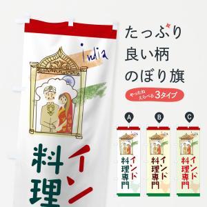 のぼり旗 インド料理専門|goods-pro