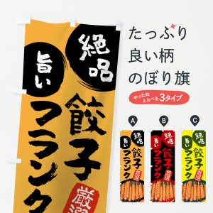 のぼり旗 餃子フランク|goods-pro