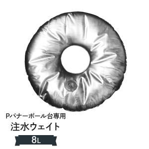 Pバナースタンド専用注水ウェイト|goods-pro