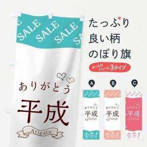 のぼり旗 ありがとう平成セール|goods-pro