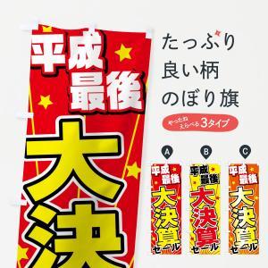 のぼり旗 平成最後大決算セール|goods-pro