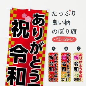 のぼり旗 ありがとう平成|goods-pro
