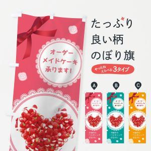 のぼり旗 オーダーメイドケーキ|goods-pro