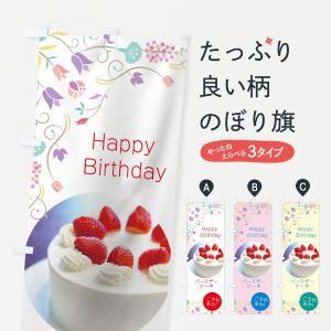 のぼり旗 バースデーケーキ|goods-pro