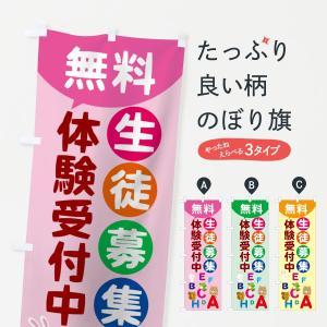 のぼり旗 無料体験受付中|goods-pro