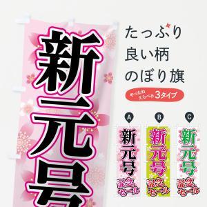 のぼり旗 新元号記念セール|goods-pro