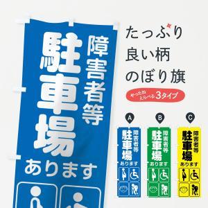 のぼり旗 障害者等駐車場 goods-pro