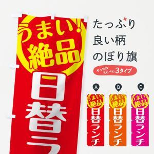 のぼり旗 日替ランチ|goods-pro