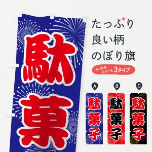 のぼり旗 駄菓子 goods-pro