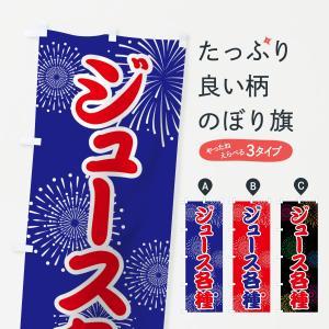 のぼり旗 ジュース各種|goods-pro