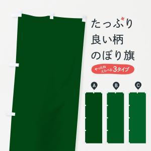 のぼり旗 グリーン無地|goods-pro