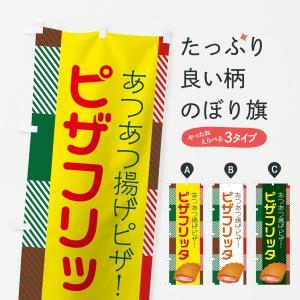のぼり旗 ピザフリッタ|goods-pro