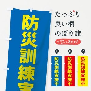 のぼり旗 防災訓練実施中 goods-pro