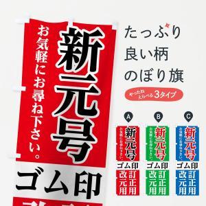 のぼり旗 新元号ゴム印|goods-pro