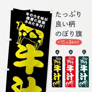 のぼり旗 牛汁|goods-pro