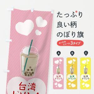 のぼり旗 台湾ドリンク|goods-pro