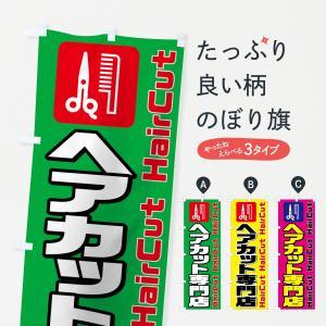のぼり旗 ヘアカット専門店|goods-pro