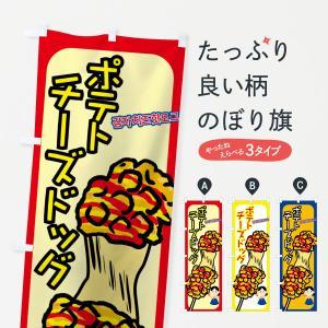 のぼり旗 ポテトチーズドック|goods-pro