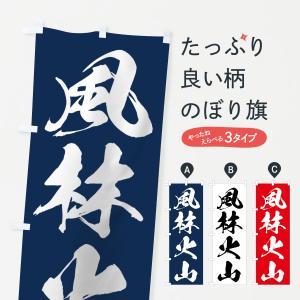 のぼり旗 風林火山|goods-pro