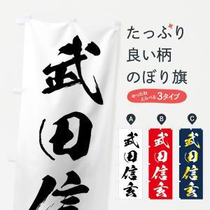 のぼり旗 武田信玄|goods-pro