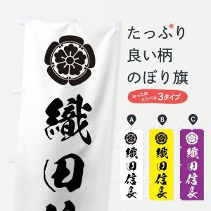 のぼり旗 織田信長|goods-pro