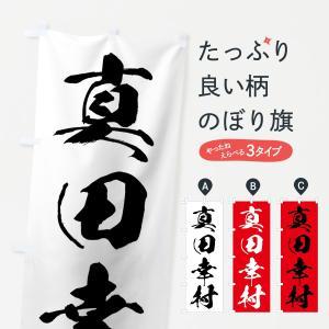 のぼり旗 真田幸村|goods-pro