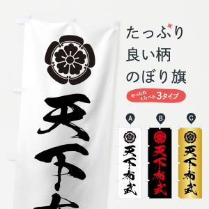 のぼり旗 天下布武|goods-pro