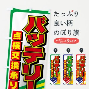 のぼり旗 バッテリー点検|goods-pro