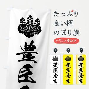 のぼり旗 豊臣秀吉|goods-pro