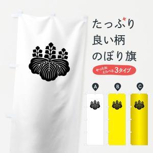 のぼり旗 五七桐紋|goods-pro