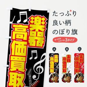 のぼり旗 楽器高価買取|goods-pro