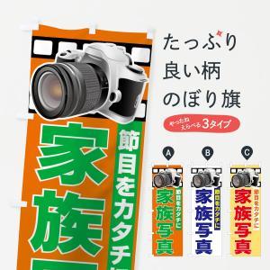 のぼり旗 家族写真|goods-pro