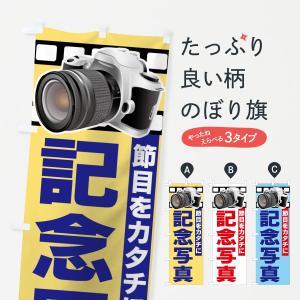 のぼり旗 記念写真|goods-pro