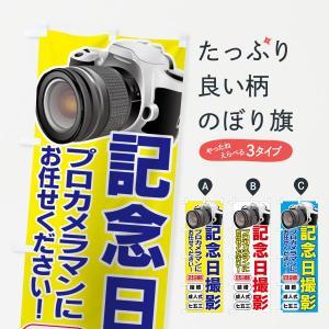 のぼり旗 記念日撮影|goods-pro