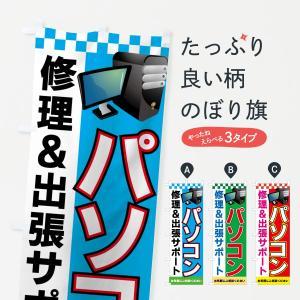 のぼり旗 パソコン修理|goods-pro