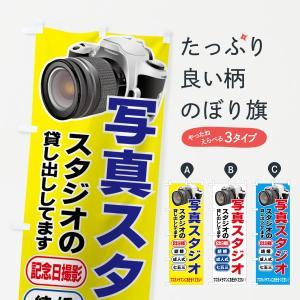 のぼり旗 写真スタジオ|goods-pro