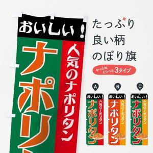 のぼり旗 ナポリタン|goods-pro