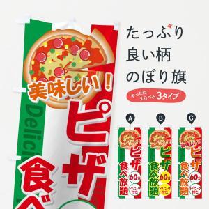 のぼり旗 ピザ食べ放題|goods-pro