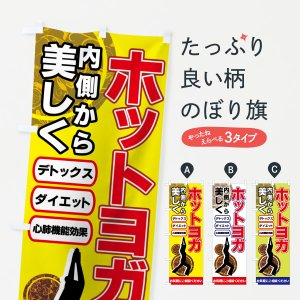 のぼり旗 ホットヨガ|goods-pro