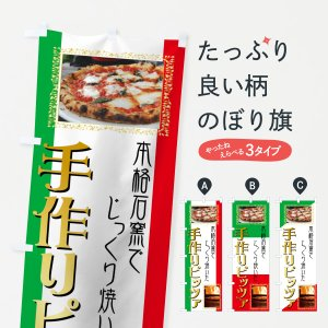 のぼり旗 手作りピッツァ 本格石窯でじっくり焼いた|goods-pro