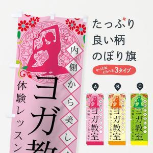 のぼり旗 ヨガ教室|goods-pro