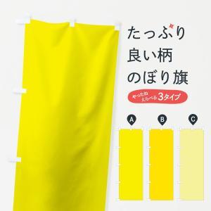 のぼり旗 イエロー系|goods-pro