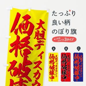 のぼり旗 ディスカウント|goods-pro