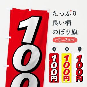 のぼり旗 100円|goods-pro