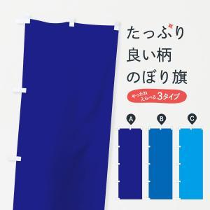 のぼり旗 ブルー系無地|goods-pro